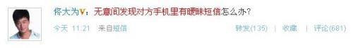 陈小春应采儿七夕分两地阿雅赞韩庚有魅力(图)