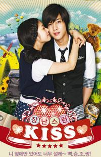 男女主角亲吻版海报