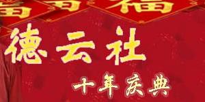 德云社十年庆典