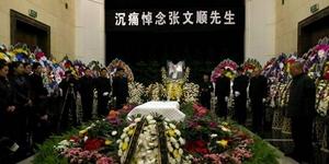相声表演艺术家张文顺先生逝世