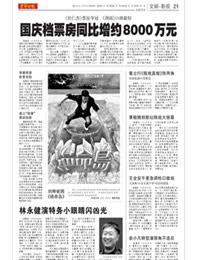 京华时报:林永健小眼睛闪凶光