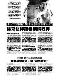 青年时报:海清吴秀波做战火情侣