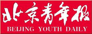 平面媒体支持:北京青年报