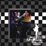 Mr.Rock演唱会Live纪实