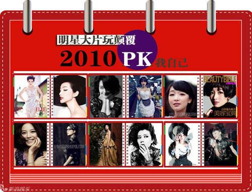特别推荐:2010明星写真大玩颠覆 PK自己无极限
