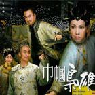 《巾帼枭雄》2011-1-1云南、安徽、深圳、江苏四卫视联播
