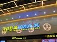 广州IMAX影厅