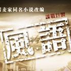 《风语》央视八套2月9日起黄金档