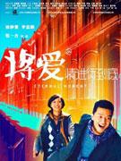 将爱(2月12日公映)