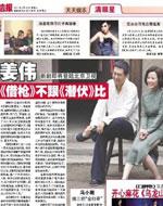 北京娱乐信报