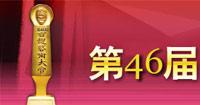 第46届韩国百想艺术大赏