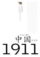 ���й�1911��
