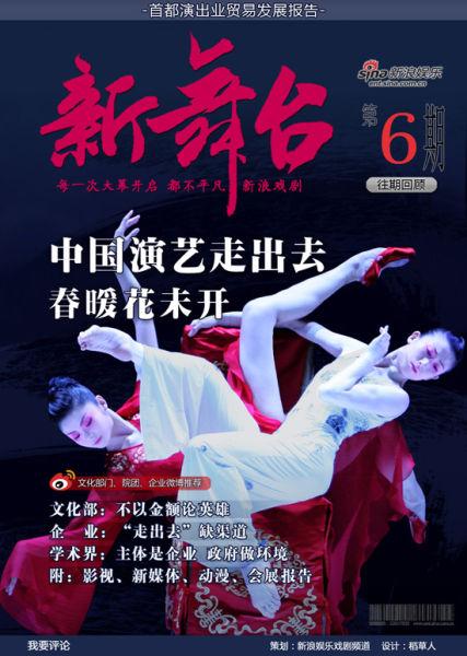 《新舞台》:中国演艺走出去春暖花未开
