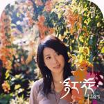 红花(2005)