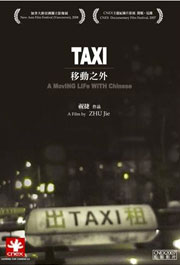《TAXI移动之外》
