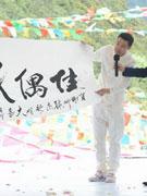小沈阳展示字画