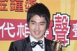44届台湾电视金钟奖