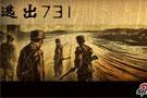 动画第2集:逃出731