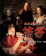 《被欺凌的女人-菊子》