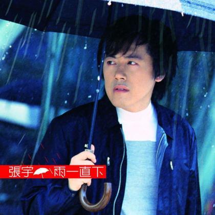 [雨一直下]