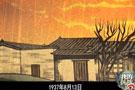 动画第21集:大上海1937