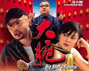 导演冯小刚2002年贺岁片――《大腕》