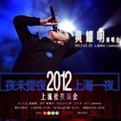 黄耀明2012元旦上海演唱会时间:2012-01-01地点:上海MAO LIVEHOUSE