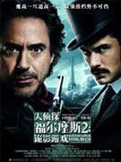 《福尔摩斯2》(美) 影讯1月15日公映 128分钟