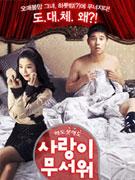 《爱情真可怕》(韩) 影讯1月20日公映 112分钟