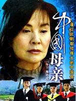 《中国母亲》