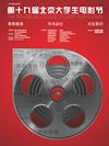 第十九届大学生电影节海报
