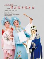 上海越剧院《梁祝》