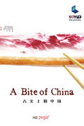 《舌尖上的中国》