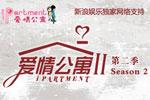 《爱情公寓2》