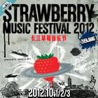 2012长江草莓音乐节时间:2011-10-01/02/03地点:镇江市长江鹭岛文化村