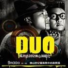 DU0陈奕迅2012佛山演唱会时间:2011-09-30地点:佛山世纪莲体育中心