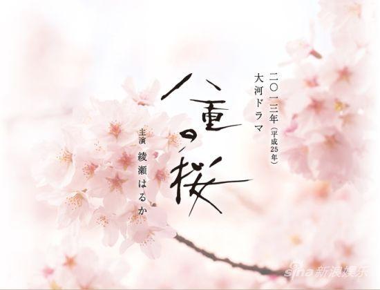 绫濑遥小田切让领衔明年大河剧 ...