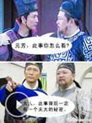 """狄仁杰""""元芳体""""走红网络"""