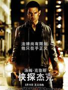 《侠探杰克》 2月16日公映 130分钟