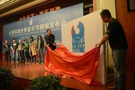大理洱海世界音乐节启动 全方位展示大理