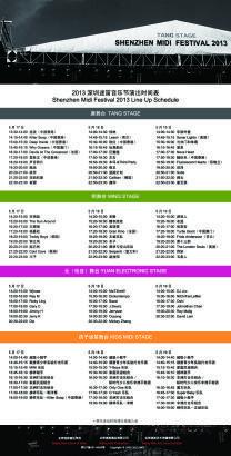 2013深圳迷笛音乐节演出时间表0425