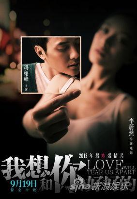 馮紹峰《我想和你好好的》海報