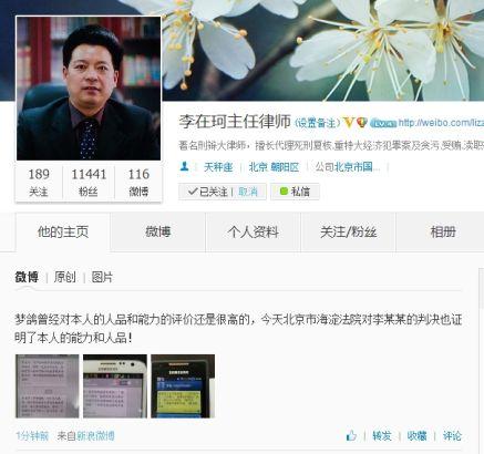 李某某等强奸案被告魏某辩护律师李在珂微博截图