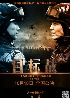 《目标战》最终版海报