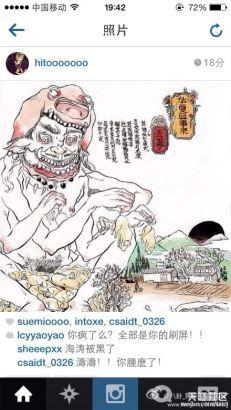 海涛上传一堆华夏异事录的图片讽刺网友为各种妖怪