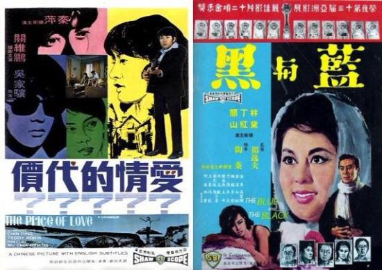 《爱情的代价》、《蓝与黑》海报