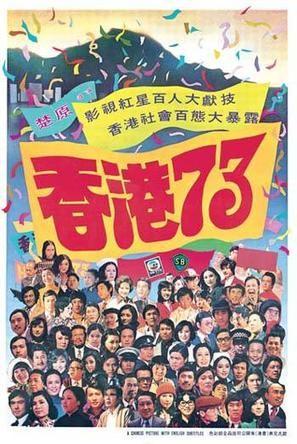 《香港73》海报