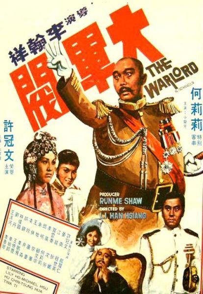 电影《大军阀》海报