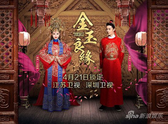 《金玉良緣》4月21日江蘇衛視、深圳衛視首播