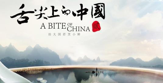 《舌尖上的中国》第二季